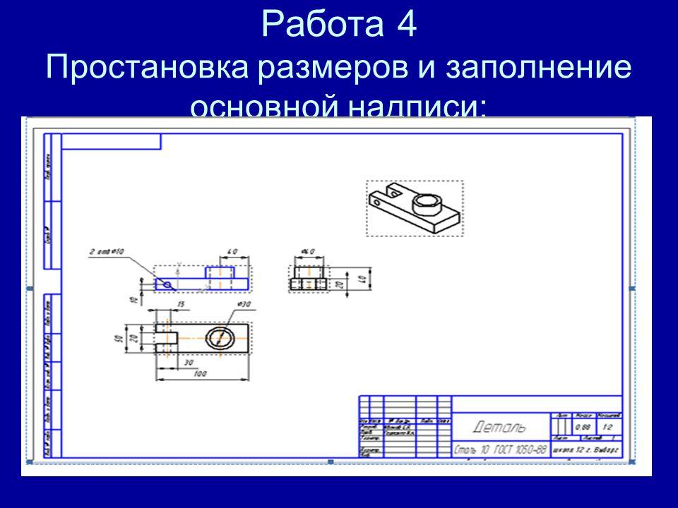 Работа 4 Простановка размеров и заполнение основной надписи: