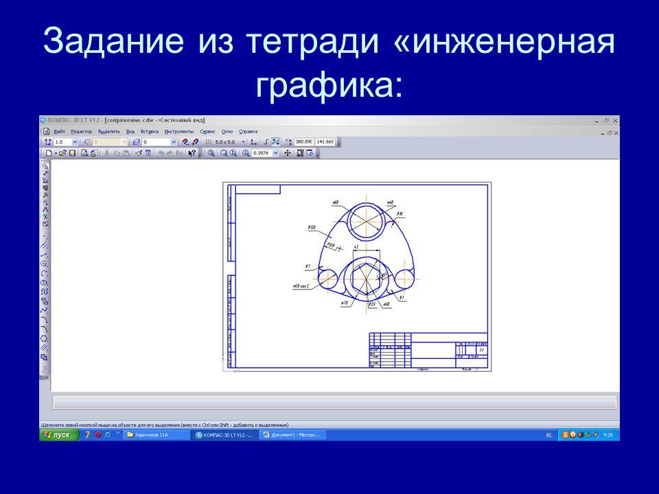 Задание из тетради «инженерная графика:
