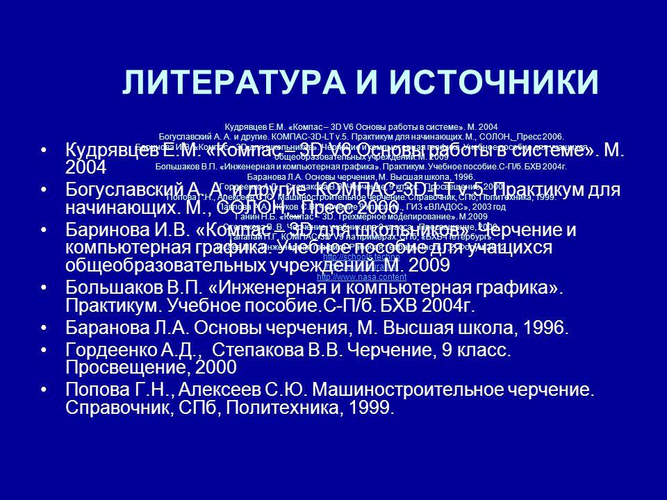 ЛИТЕРАТУРА И ИСТОЧНИКИ Кудрявцев Е.М. «Компас – 3D V6 Основы работы в системе».