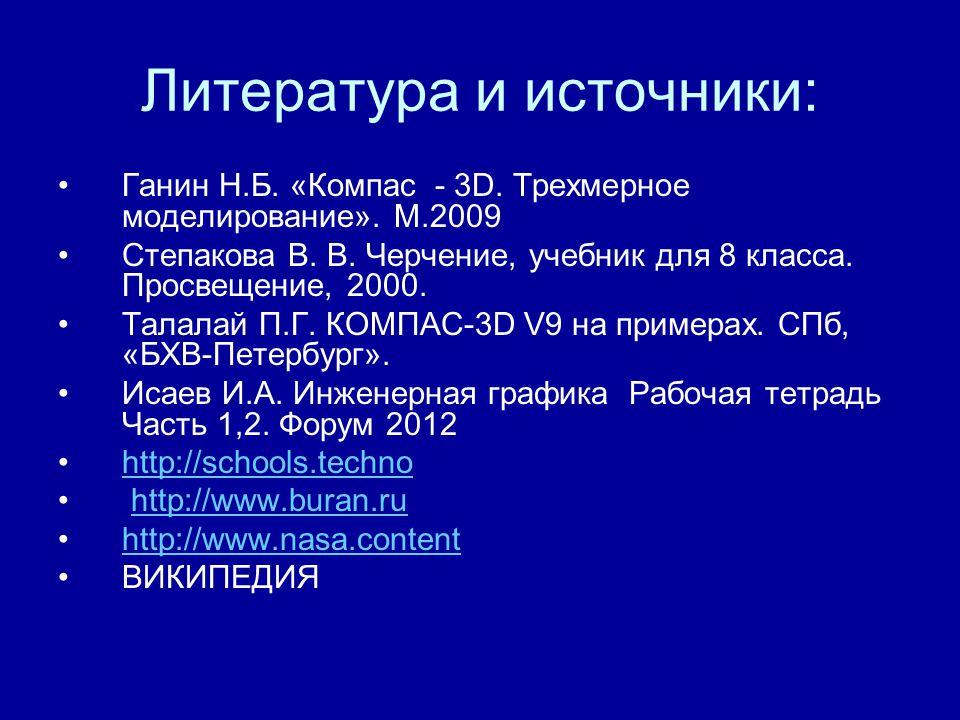 Литература и источники: Ганин Н.Б. «Компас - 3D. Трехмерное моделирование».