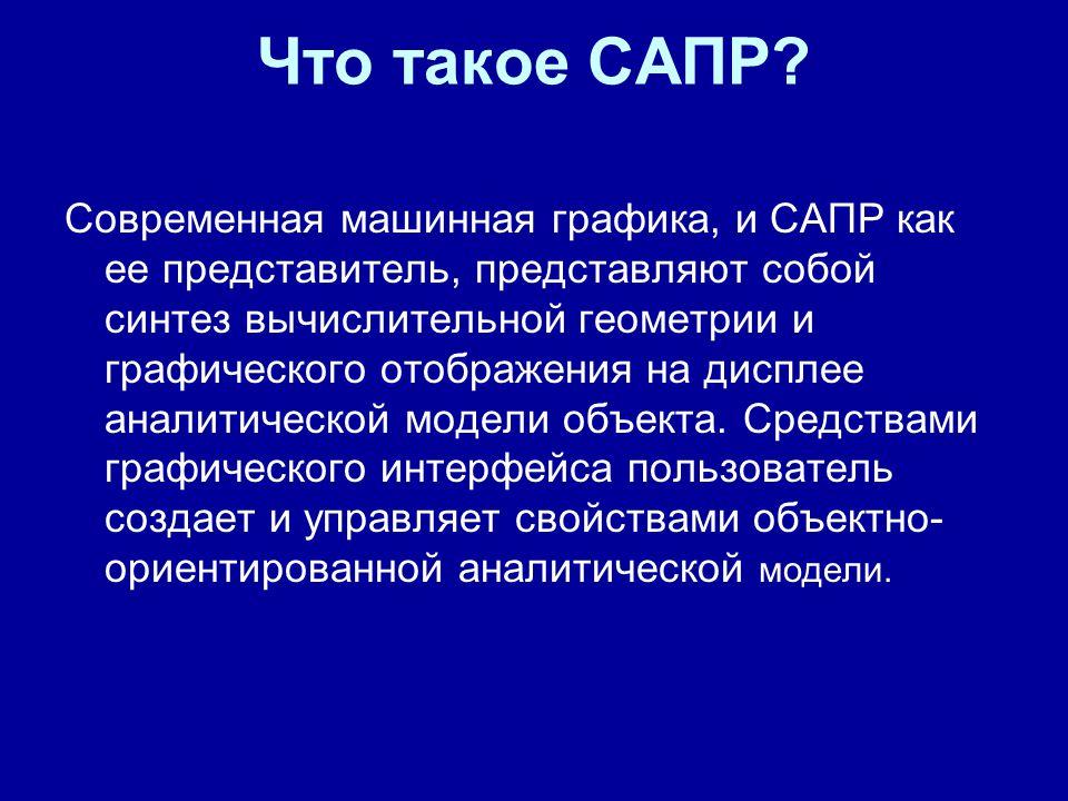 Что такое САПР.
