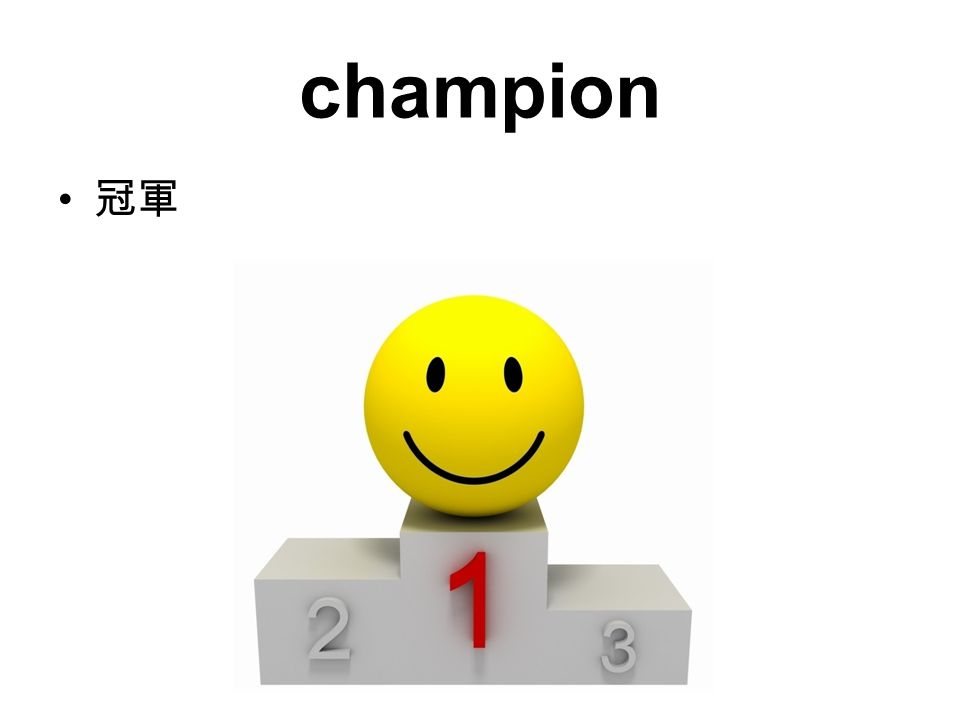 champion 冠軍