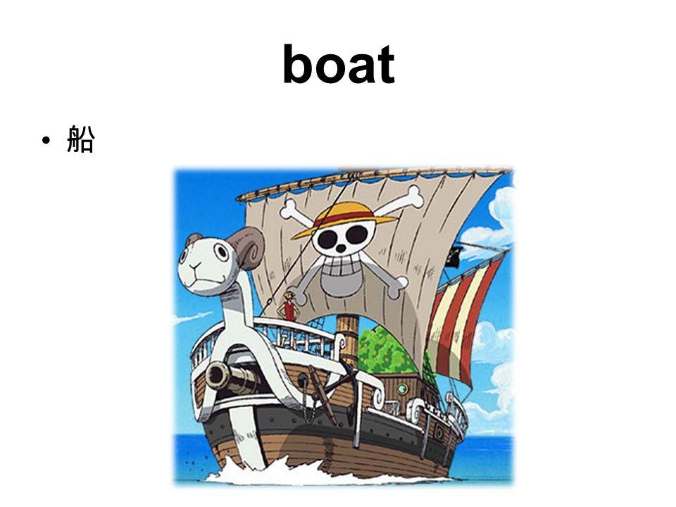 boat 船