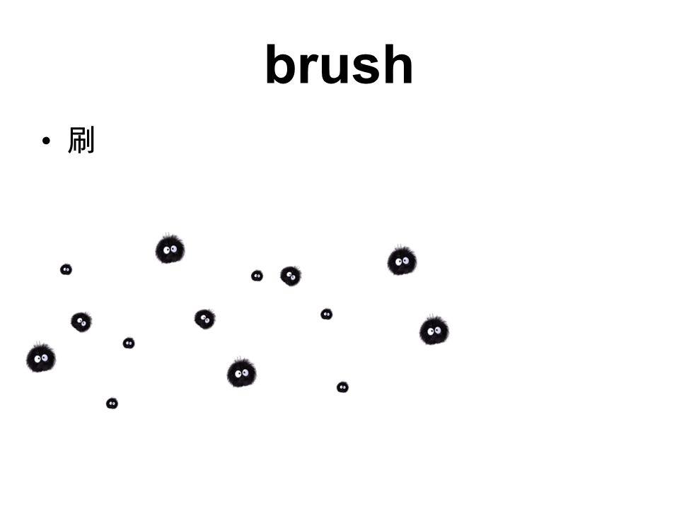 brush 刷