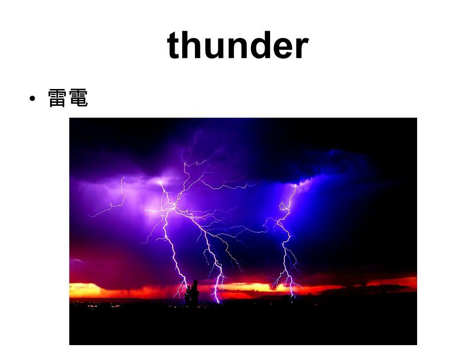 thunder 雷電