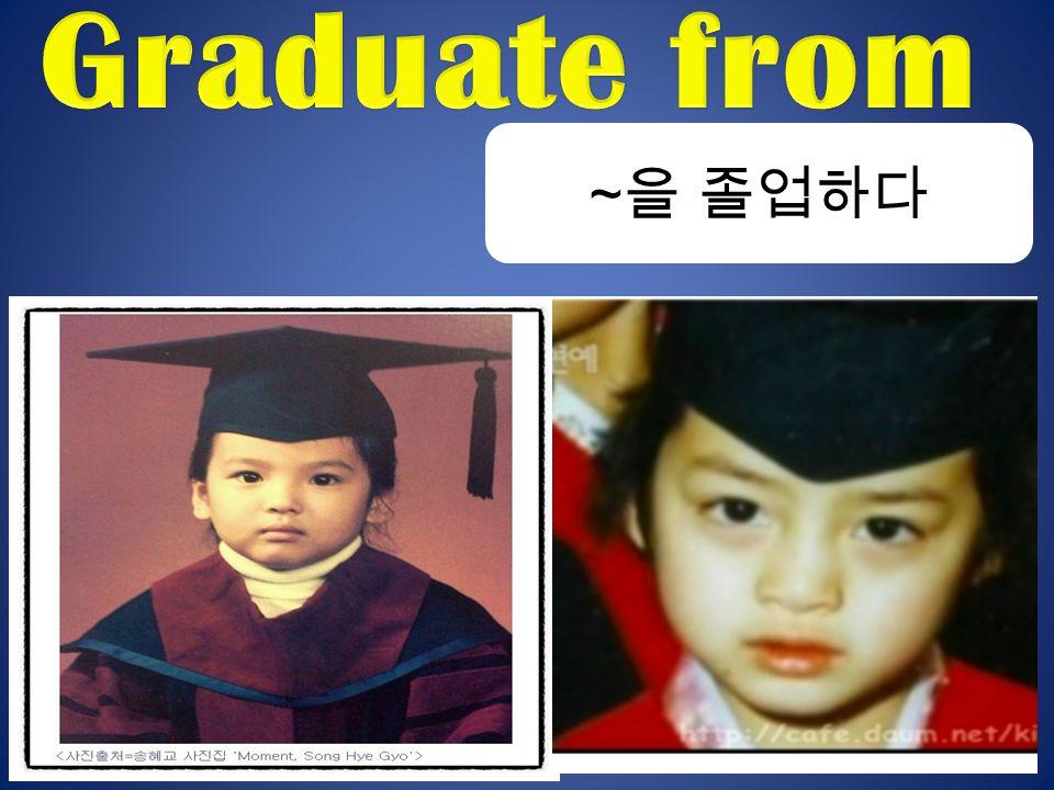 ~ 을 졸업하다