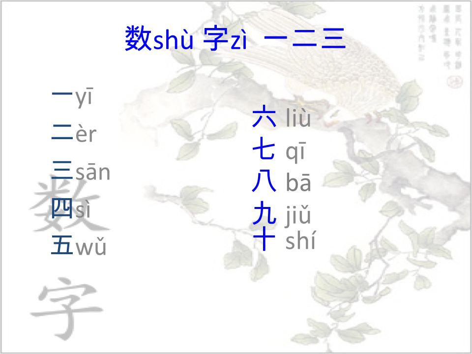 数 shù 字 zì 一二三 一 yī 二 èr 三 sān 四 sì 五 wǔ 六 liù 七 qī 八 bā 九 jiǔ 十 shí