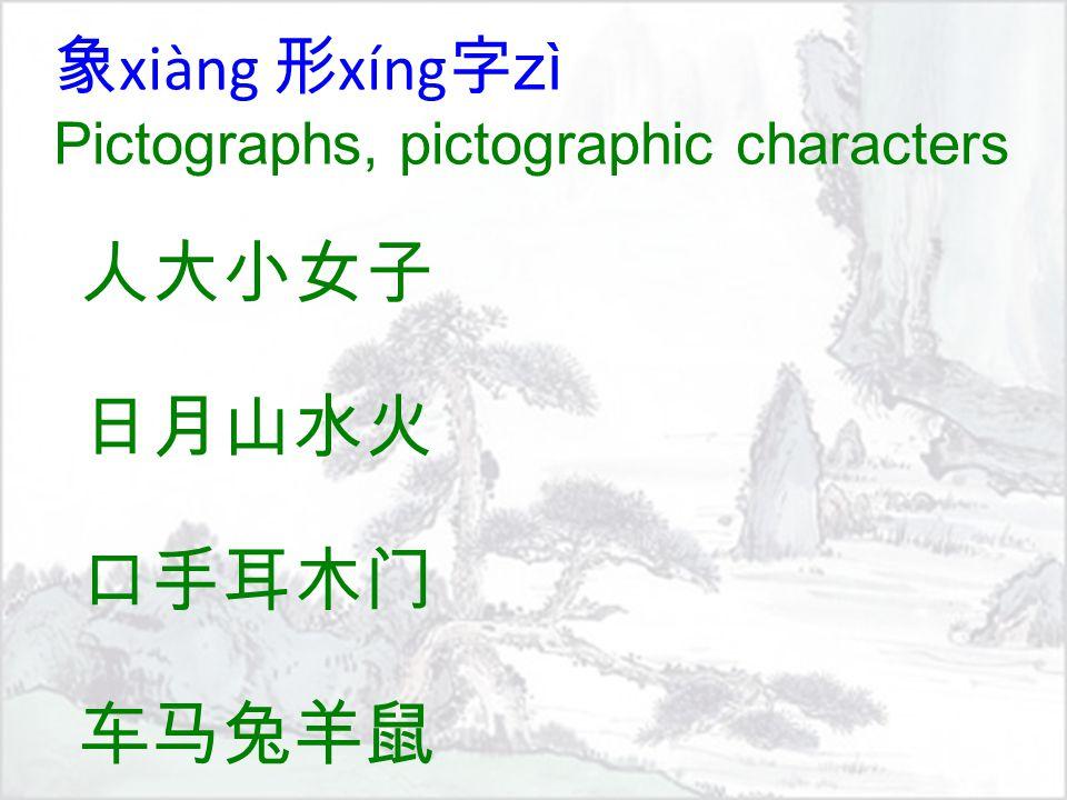 象 xiàng 形 xíng 字 zì Pictographs, pictographic characters 人大小女子 日月山水火 口手耳木门 车马兔羊鼠