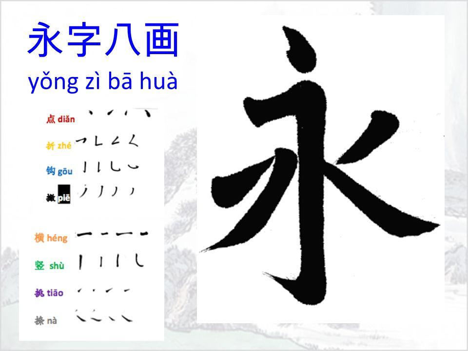永字八画 yǒng zì bā huà