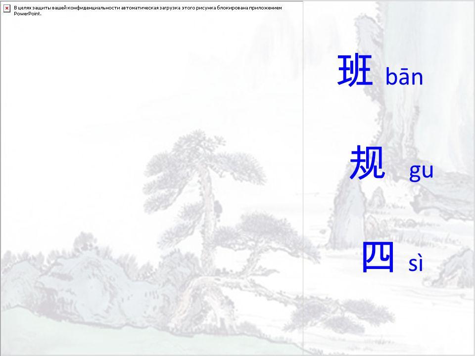 班 bān 规 gu 四 sì