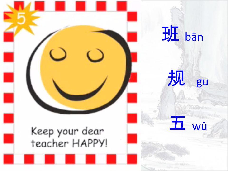 班 bān 规 gu 五 wǔ