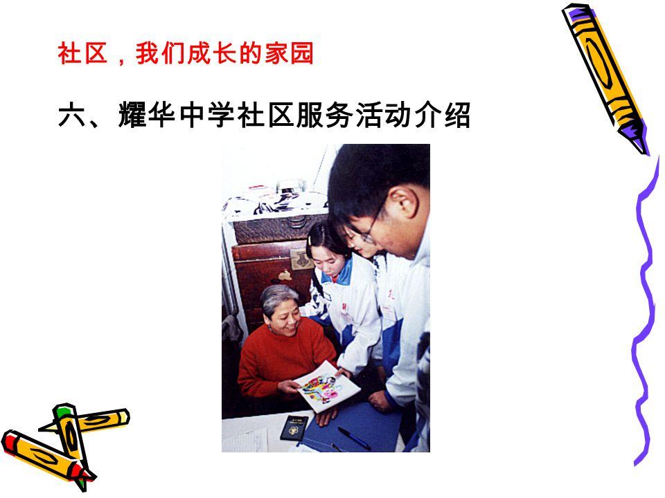 社区,我们成长的家园 六、耀华中学社区服务活动介绍