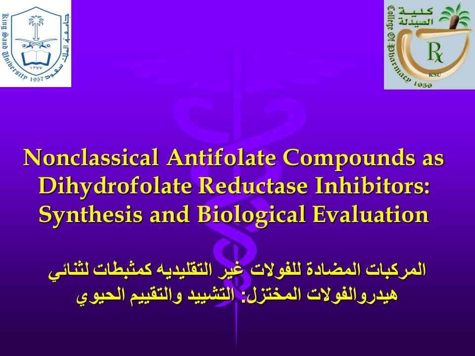 Nonclassical Antifolate Compounds as Dihydrofolate Reductase Inhibitors: Synthesis and Biological Evaluation المركبات المضادة للفولات غير التقليديه كمثبطات لثنائي هيدروالفولات المختزل : التشييد والتقييم الحيوي