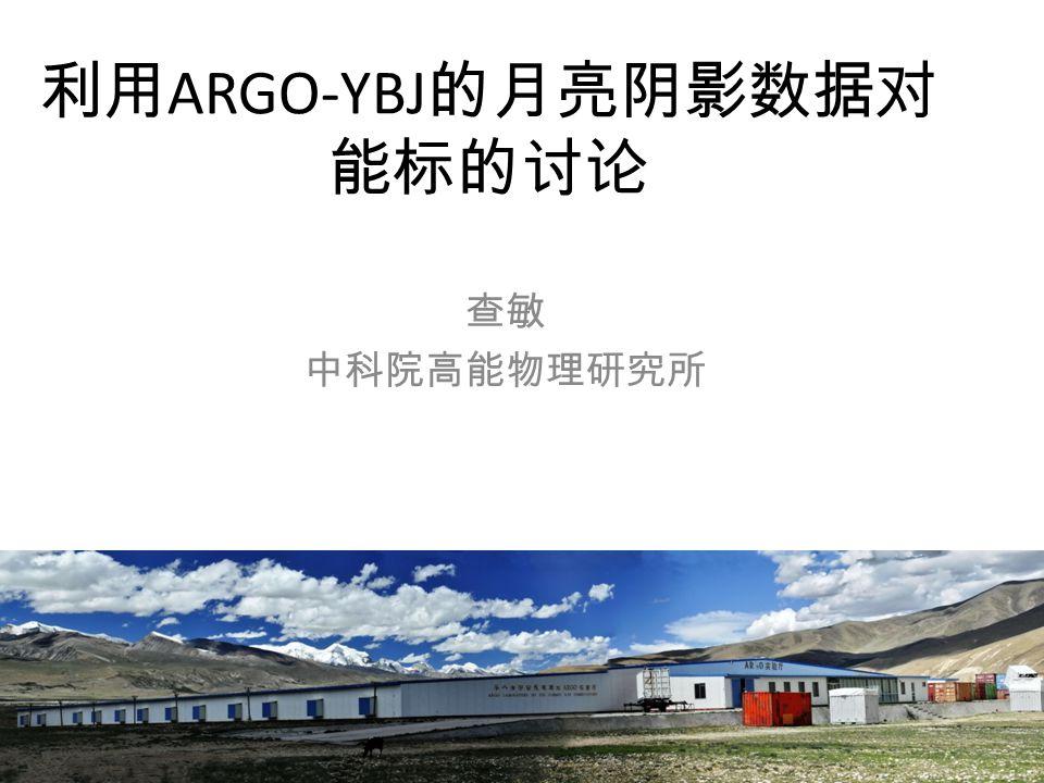 利用 ARGO-YBJ 的月亮阴影数据对 能标的讨论 查敏 中科院高能物理研究所
