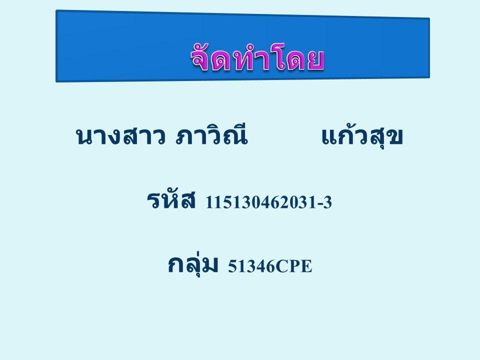 นางสาว ภาวิณี แก้วสุข รหัส 115130462031-3 กลุ่ม 51346CPE