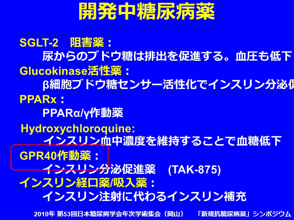http://www.kyoto-u.ac.jp/ja/news_data/h/h1/news6/2011/120220_1.htm 朝日新聞( 2 月 20 日 39 面)、京都新聞( 2 月 20 日 24 面)、産経新聞( 2 月 20 日 22 面)、日本経済新聞( 2 月 20 日 34 面)、毎日新聞( 2 月 20 日 31 面)および読売新 聞( 2 月 20 日 35 面)に掲載。フジテレビにても放映あり。 GPR120 is a member of the rhodopsin family of G protein-coupled receptors (GPRs) (Fredriksson et al., 2003).