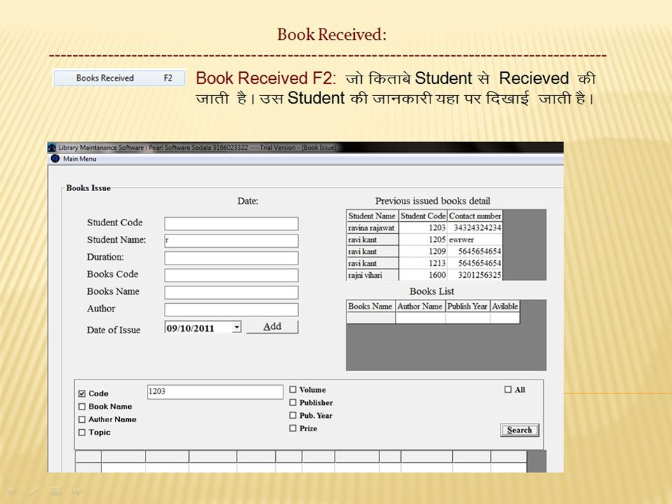 Features:-------------------------------------------------- ADD: For received Books Note: Click on grid for received the books Multiple Search Option: For click on multiple option software search on multiple option together