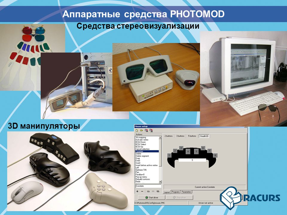 Аппаратные средства PHOTOMOD 3D манипуляторы Средства стереовизуализации