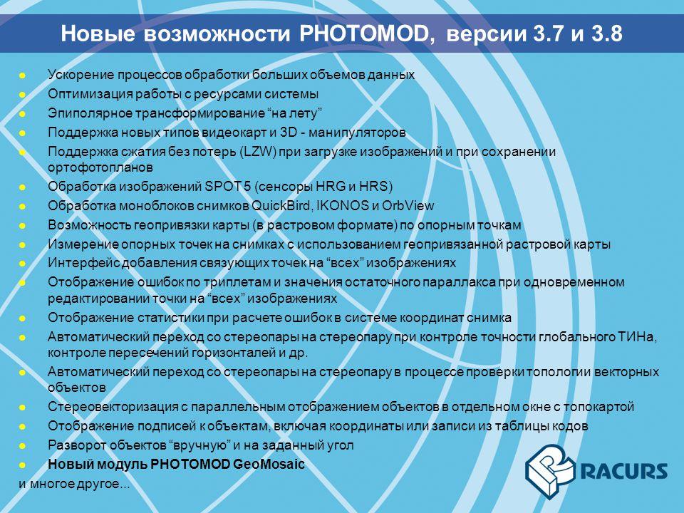 Новые возможности PHOTOMOD, версии 3.7 и 3.8 l Ускорение процессов обработки больших объемов данных l Оптимизация работы с ресурсами системы l Эпиполя