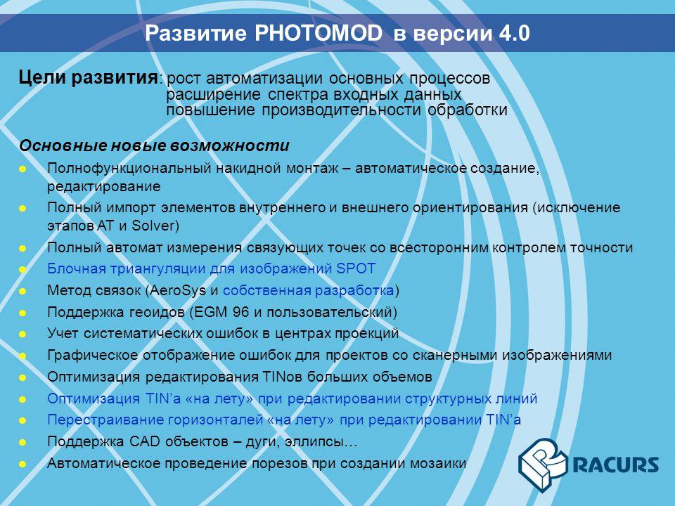 Развитие PHOTOMOD в версии 4.0 Цели развития : рост автоматизации основных процессов расширение спектра входных данных повышение производительности об