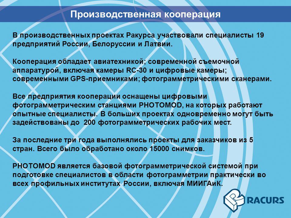 В производственных проектах Ракурса участвовали специалисты 19 предприятий России, Белоруссии и Латвии. Кооперация обладает авиатехникой; современной