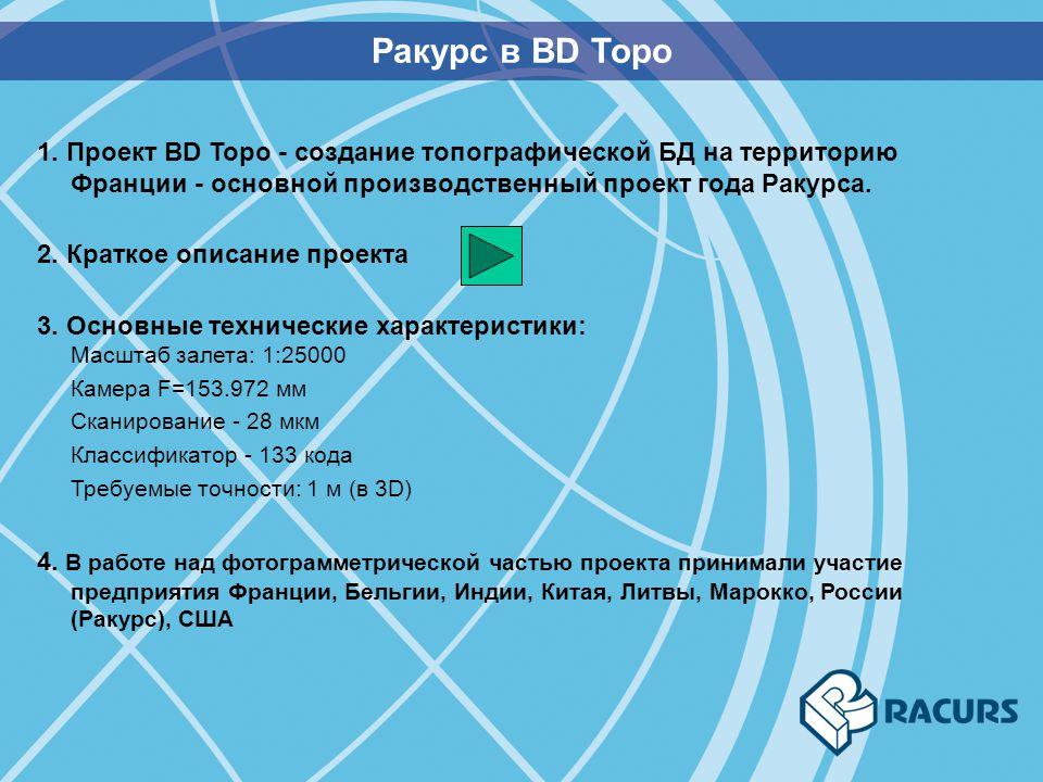 Ракурс в BD Topo 1. Проект BD Topo - создание топографической БД на территорию Франции - основной производственный проект года Ракурса. 2. Краткое опи