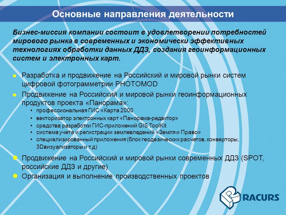 Основные направления деятельности l Разработка и продвижение на Российский и мировой рынки систем цифровой фотограмметрии PHOTOMOD l Продвижение на Ро