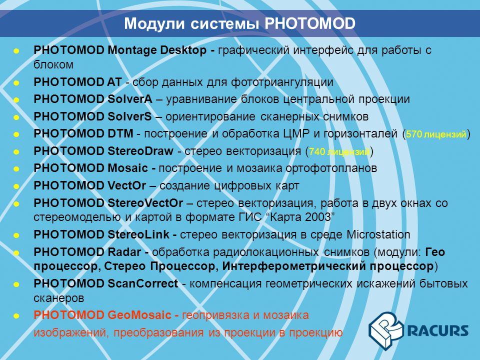 Модули системы PHOTOMOD l PHOTOMOD Montage Desktop - графический интерфейс для работы с блоком l PHOTOMOD AT - сбор данных для фототриангуляции l PHOT