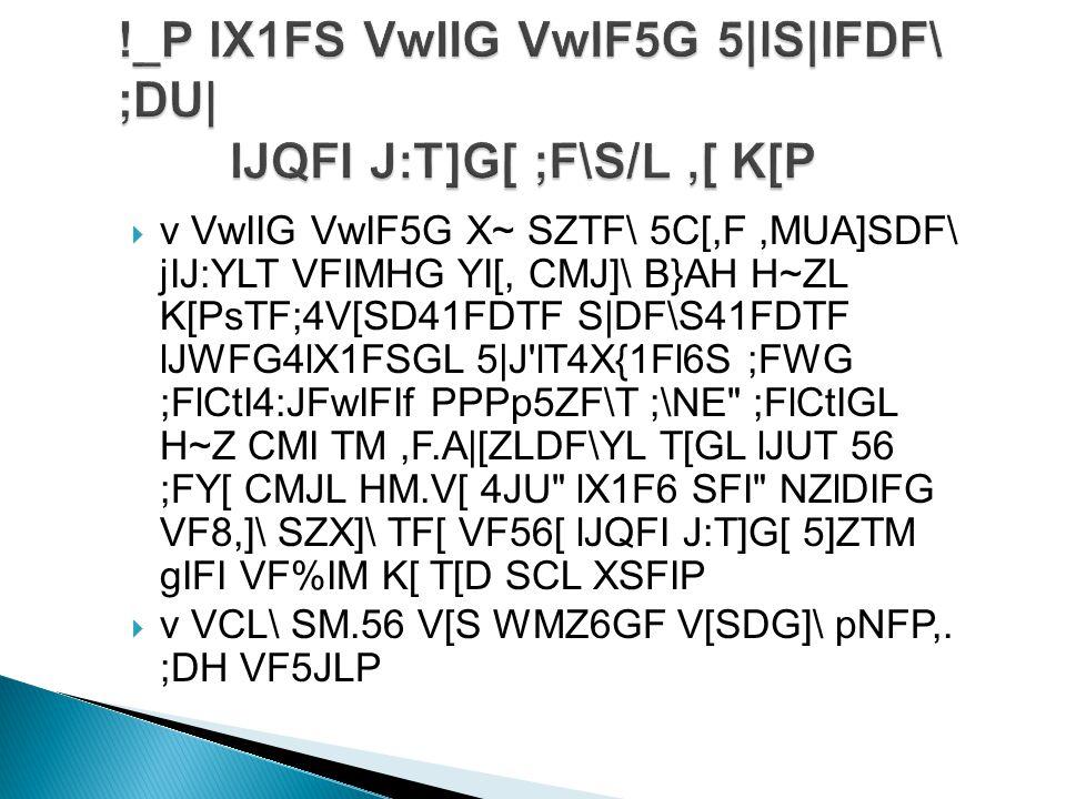  v VwIIG VwIF5G X~ SZTF\ 5C[,F,MUA]SDF\ jIJ:YLT VFIMHG YI[, CMJ]\ B}AH H~ZL K[PsTF;4V[SD41FDTF S|DF\S41FDTF lJWFG4lX1FSGL 5|J lT4X{1Fl6S ;FWG ;FlCtI4:JFwIFIf PPPp5ZF\T ;\NE ;FlCtIGL H~Z CMI TM,F.A|[ZLDF\YL T[GL lJUT 56 ;FY[ CMJL HM.V[ 4JU lX1F6 SFI NZlDIFG VF8,]\ SZX]\ TF[ VF56[ lJQFI J:T]G[ 5]ZTM gIFI VF%IM K[ T[D SCL XSFIP  v VCL\ SM.56 V[S WMZ6GF V[SDG]\ pNFP,.