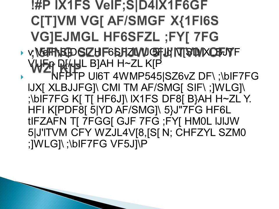  v VeIF;S|DGL HF6SFZL lJQFIq V[SD XLBJTF VUFp D[/JJL B]AH H~ZL K[P  NFPTP Ul6T 4WMP545|SZ6vZ DF\ ;\bIF7FG lJX[ XLBJJFG]\ CMI TM AF/SMG[ SIF\ ;]WLG]\ ;\bIF7FG K[ T[ HF6J]\ lX1FS DF8[ B}AH H~ZL Y.