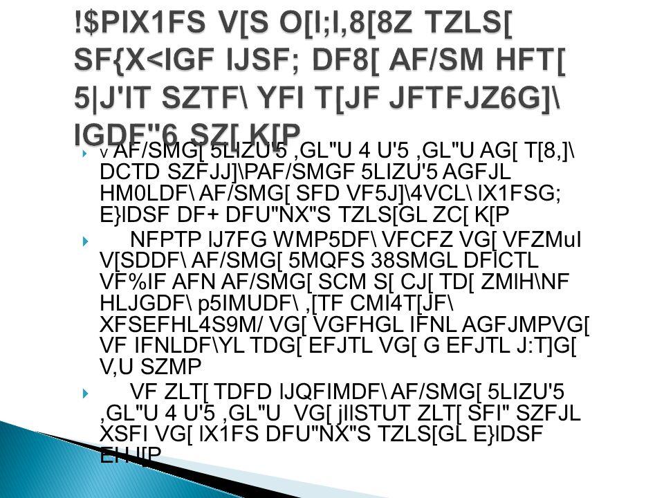  v AF/SMG[ 5LIZU 5,GL U 4 U 5,GL U AG[ T[8,]\ DCTD SZFJJ]\PAF/SMGF 5LIZU 5 AGFJL HM0LDF\ AF/SMG[ SFD VF5J]\4VCL\ lX1FSG; E}lDSF DF+ DFU NX S TZLS[GL ZC[ K[P  NFPTP lJ7FG WMP5DF\ VFCFZ VG[ VFZMuI V[SDDF\ AF/SMG[ 5MQFS 38SMGL DFlCTL VF%IF AFN AF/SMG[ SCM S[ CJ[ TD[ ZMlH\NF HLJGDF\ p5IMUDF\,[TF CMI4T[JF\ XFSEFHL4S9M/ VG[ VGFHGL IFNL AGFJMPVG[ VF IFNLDF\YL TDG[ EFJTL VG[ G EFJTL J:T]G[ V,U SZMP  VF ZLT[ TDFD lJQFIMDF\ AF/SMG[ 5LIZU 5,GL U 4 U 5,GL U VG[ jIlSTUT ZLT[ SFI SZFJL XSFI VG[ lX1FS DFU NX S TZLS[GL E}lDSF EHJ[P