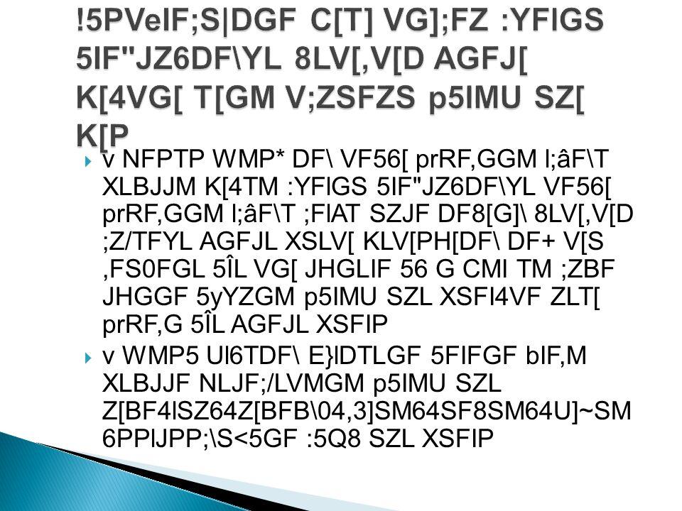  v NFPTP WMP* DF\ VF56[ prRF,GGM l;âF\T XLBJJM K[4TM :YFlGS 5IF JZ6DF\YL VF56[ prRF,GGM l;âF\T ;FlAT SZJF DF8[G]\ 8LV[,V[D ;Z/TFYL AGFJL XSLV[ KLV[PH[DF\ DF+ V[S,FS0FGL 5ÎL VG[ JHGLIF 56 G CMI TM ;ZBF JHGGF 5yYZGM p5IMU SZL XSFI4VF ZLT[ prRF,G 5ÎL AGFJL XSFIP  v WMP5 Ul6TDF\ E}lDTLGF 5FIFGF bIF,M XLBJJF NLJF;/LVMGM p5IMU SZL Z[BF4lSZ64Z[BFB\04,3]SM64SF8SM64U]~SM 6PPlJPP;\S<5GF :5Q8 SZL XSFIP