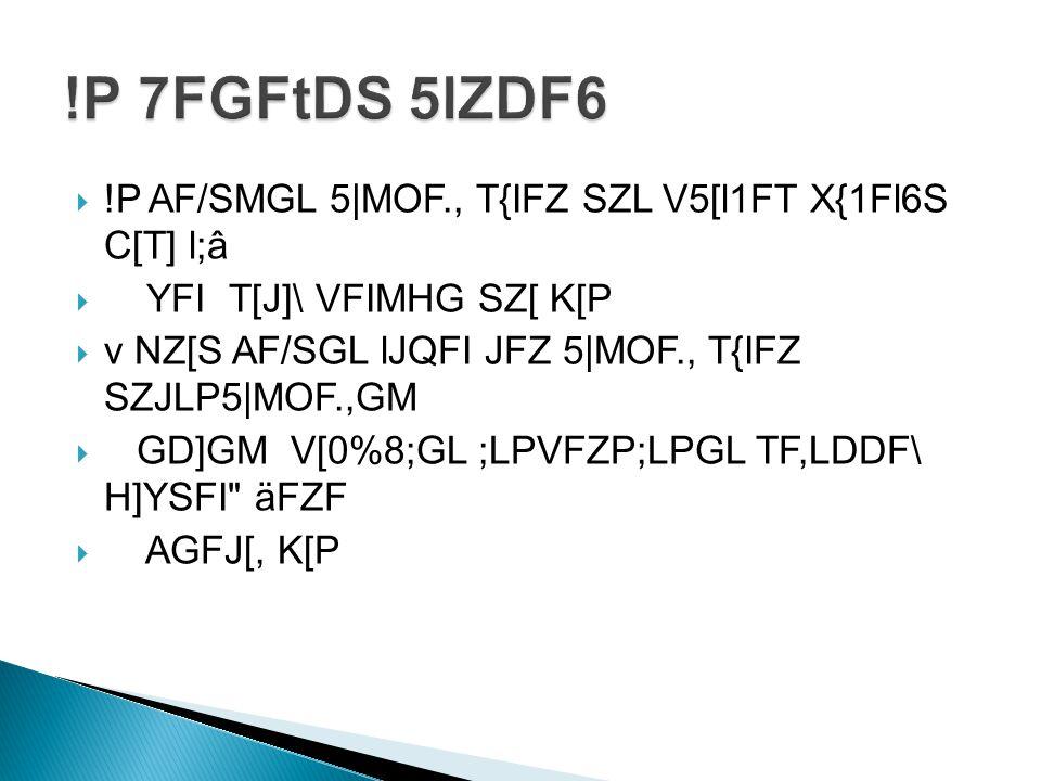  v VCL NFPTP WMP5 lJ7FG lJQFIDF\ VF56[ 5|F6LVMDF\ lJlJWTF V[SDG]\ VWIF5G SFI SZFJJ]\ K[4TM VF TASS[ AF/SM WMP$ DF\ 5|F6LVM lJX[ S[8,]\ XLBL UIF K[ T[ 5}J 7FG G[ VFWFZ[ lJnFYL VM S[8,]\ HF6[ K[ T[GL :5Q8 ;DH lX1FS 5F;[ CMJL HM.V[ 4VFH D]NFG[ VFU/ JWFZLV[ VG[ WMP&DF\ S\SF,T\+GL ;DH VF5JL CMI TM AF/SMG[ WMP5 G]\ lJQFI J:T] s SZM0JF/F 5|F6LVM4SZM0 lJGFGF 5|F6LVM lJPPf :5Q8 CMJ]\ HM.V[PVFJL ZLT[ TDFD lJQFIMG]\ 1FDTFVMG]\ lJSF;FtDS VFJ TG lJX[ lX1FSzL DFlCTUFZ CMJF HM.V[PVG[ T[GL RRF :8FO lD8L\U NZlDIFG VgI lX1FSM ;FY[ 4JF,L lD8L\U NZlDIFG JF,LVM ;FY[ SZJLPPVG[ AF/SMGL 5|UlT lJX[ JF,LVMG[ DFlCTUFZ SZJFP