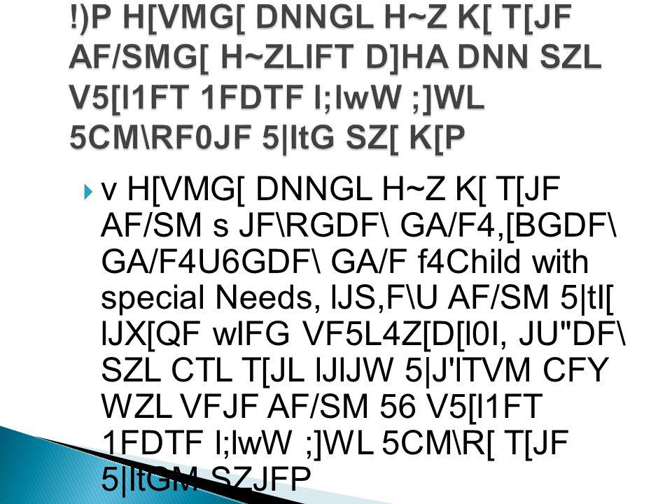 v H[VMG[ DNNGL H~Z K[ T[JF AF/SM s JF\RGDF\ GA/F4,[BGDF\ GA/F4U6GDF\ GA/F f4Child with special Needs, lJS,F\U AF/SM 5|tI[ lJX[QF wIFG VF5L4Z[D[l0I, JU DF\ SZL CTL T[JL lJlJW 5|J lTVM CFY WZL VFJF AF/SM 56 V5[l1FT 1FDTF l;lwW ;]WL 5CM\R[ T[JF 5|ItGM SZJFP
