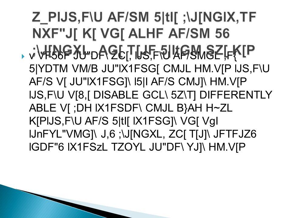  v VF56F JU DF\ ZC[, lJS,F\U AF/SMGL ;F{ 5|YDTM VM/B JU lX1FSG[ CMJL HM.V[P lJS,F\U AF/S V[ JU lX1FSG]\ l5|I AF/S CMJ]\ HM.V[P lJS,F\U V[8,[ DISABLE GCL\ 5Z\T] DIFFERENTLY ABLE V[ ;DH lX1FSDF\ CMJL B}AH H~ZL K[PlJS,F\U AF/S 5|tI[ lX1FSG]\ VG[ VgI lJnFYL VMG]\ J,6 ;\J[NGXL, ZC[ T[J]\ JFTFJZ6 lGDF 6 lX1FSzL TZOYL JU DF\ YJ]\ HM.V[P