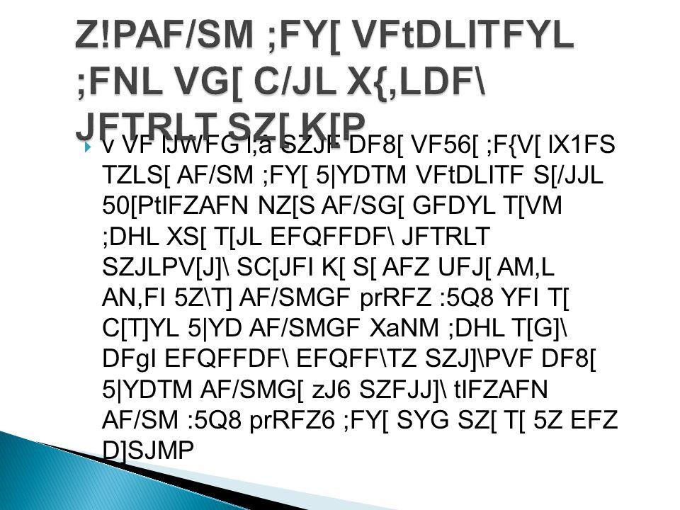  v VF lJWFG l;â SZJF DF8[ VF56[ ;F{V[ lX1FS TZLS[ AF/SM ;FY[ 5|YDTM VFtDLITF S[/JJL 50[PtIFZAFN NZ[S AF/SG[ GFDYL T[VM ;DHL XS[ T[JL EFQFFDF\ JFTRLT SZJLPV[J]\ SC[JFI K[ S[ AFZ UFJ[ AM,L AN,FI 5Z\T] AF/SMGF prRFZ :5Q8 YFI T[ C[T]YL 5|YD AF/SMGF XaNM ;DHL T[G]\ DFgI EFQFFDF\ EFQFF\TZ SZJ]\PVF DF8[ 5|YDTM AF/SMG[ zJ6 SZFJJ]\ tIFZAFN AF/SM :5Q8 prRFZ6 ;FY[ SYG SZ[ T[ 5Z EFZ D]SJMP