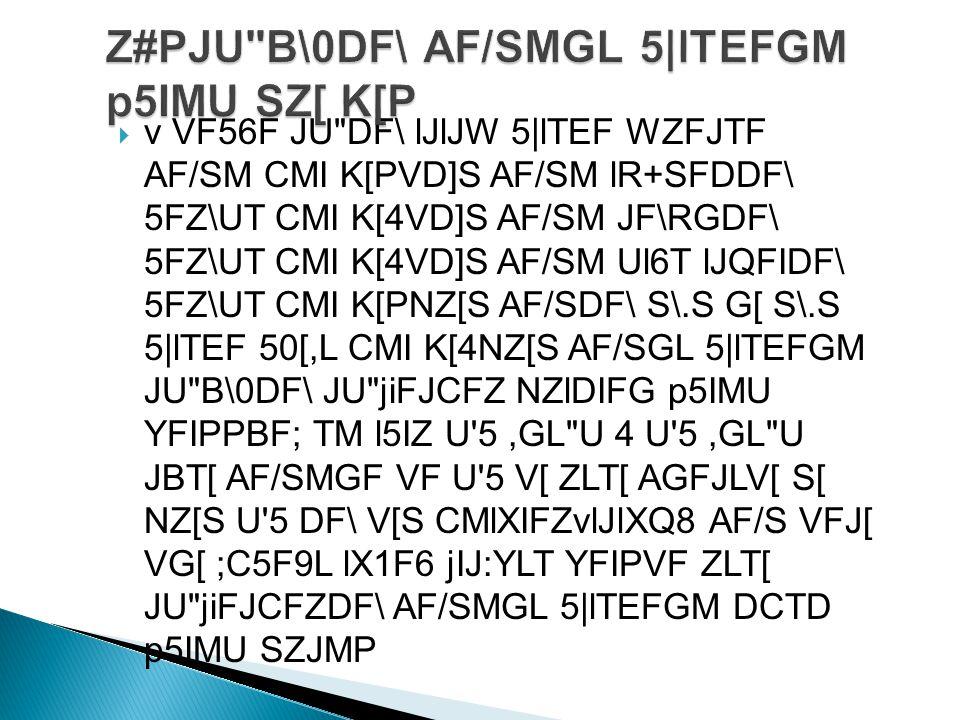  v VF56F JU DF\ lJlJW 5|lTEF WZFJTF AF/SM CMI K[PVD]S AF/SM lR+SFDDF\ 5FZ\UT CMI K[4VD]S AF/SM JF\RGDF\ 5FZ\UT CMI K[4VD]S AF/SM Ul6T lJQFIDF\ 5FZ\UT CMI K[PNZ[S AF/SDF\ S\.S G[ S\.S 5|lTEF 50[,L CMI K[4NZ[S AF/SGL 5|lTEFGM JU B\0DF\ JU jiFJCFZ NZlDIFG p5IMU YFIPPBF; TM l5IZ U 5,GL U 4 U 5,GL U JBT[ AF/SMGF VF U 5 V[ ZLT[ AGFJLV[ S[ NZ[S U 5 DF\ V[S CMlXIFZvlJlXQ8 AF/S VFJ[ VG[ ;C5F9L lX1F6 jIJ:YLT YFIPVF ZLT[ JU jiFJCFZDF\ AF/SMGL 5|lTEFGM DCTD p5IMU SZJMP