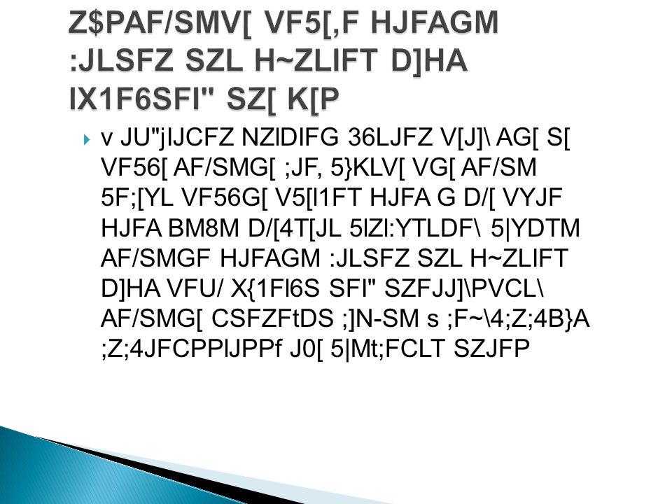  v JU jIJCFZ NZlDIFG 36LJFZ V[J]\ AG[ S[ VF56[ AF/SMG[ ;JF, 5}KLV[ VG[ AF/SM 5F;[YL VF56G[ V5[l1FT HJFA G D/[ VYJF HJFA BM8M D/[4T[JL 5lZl:YTLDF\ 5|YDTM AF/SMGF HJFAGM :JLSFZ SZL H~ZLIFT D]HA VFU/ X{1Fl6S SFI SZFJJ]\PVCL\ AF/SMG[ CSFZFtDS ;]N-SM s ;F~\4;Z;4B}A ;Z;4JFCPPlJPPf J0[ 5|Mt;FCLT SZJFP