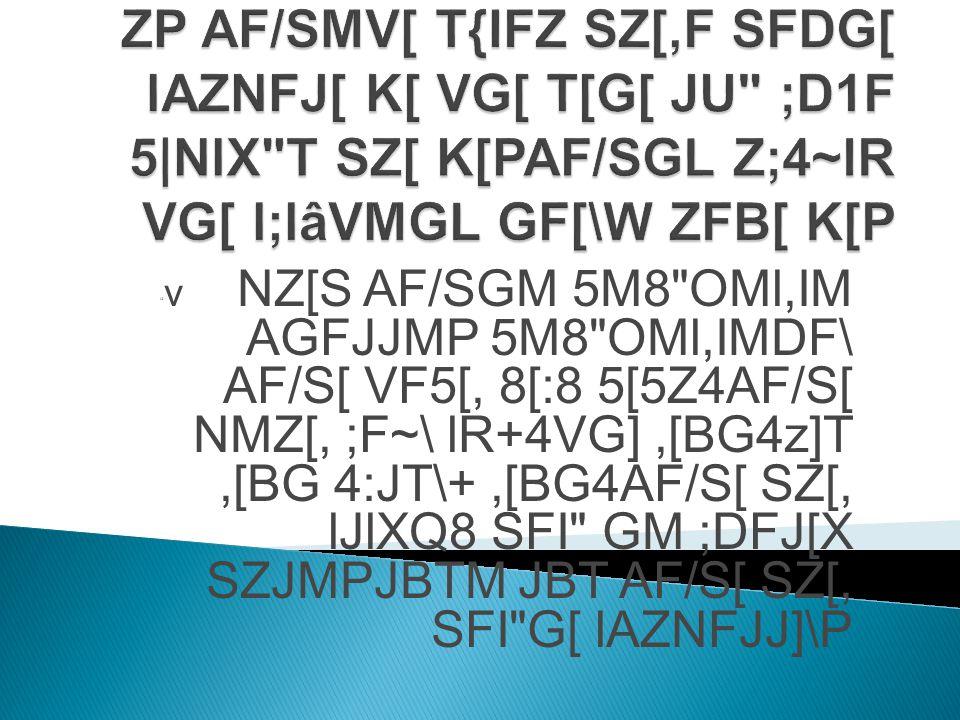 v NZ[S AF/SGM 5M8 OMl,IM AGFJJMP 5M8 OMl,IMDF\ AF/S[ VF5[, 8[:8 5[5Z4AF/S[ NMZ[, ;F~\ lR+4VG],[BG4z]T,[BG 4:JT\+,[BG4AF/S[ SZ[, lJlXQ8 SFI GM ;DFJ[X SZJMPJBTM JBT AF/S[ SZ[, SFI G[ lAZNFJJ]\P