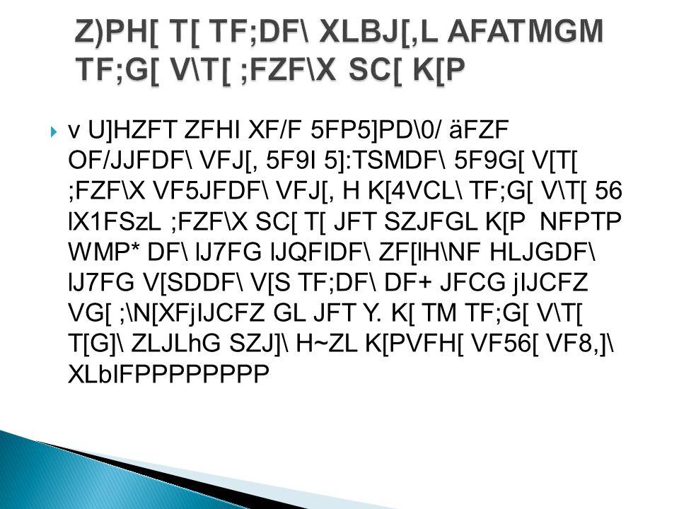  v U]HZFT ZFHI XF/F 5FP5]PD\0/ äFZF OF/JJFDF\ VFJ[, 5F9I 5]:TSMDF\ 5F9G[ V[T[ ;FZF\X VF5JFDF\ VFJ[, H K[4VCL\ TF;G[ V\T[ 56 lX1FSzL ;FZF\X SC[ T[ JFT SZJFGL K[P NFPTP WMP* DF\ lJ7FG lJQFIDF\ ZF[lH\NF HLJGDF\ lJ7FG V[SDDF\ V[S TF;DF\ DF+ JFCG jIJCFZ VG[ ;\N[XFjIJCFZ GL JFT Y.