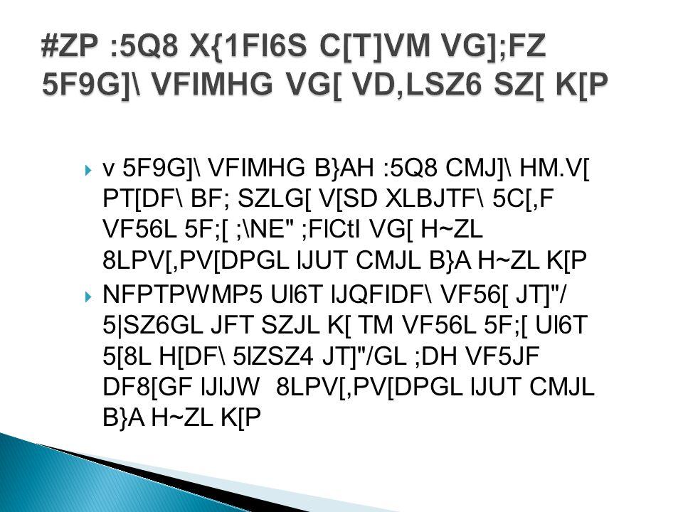  v 5F9G]\ VFIMHG B}AH :5Q8 CMJ]\ HM.V[ PT[DF\ BF; SZLG[ V[SD XLBJTF\ 5C[,F VF56L 5F;[ ;\NE ;FlCtI VG[ H~ZL 8LPV[,PV[DPGL lJUT CMJL B}A H~ZL K[P  NFPTPWMP5 Ul6T lJQFIDF\ VF56[ JT] / 5|SZ6GL JFT SZJL K[ TM VF56L 5F;[ Ul6T 5[8L H[DF\ 5lZSZ4 JT] /GL ;DH VF5JF DF8[GF lJlJW 8LPV[,PV[DPGL lJUT CMJL B}A H~ZL K[P