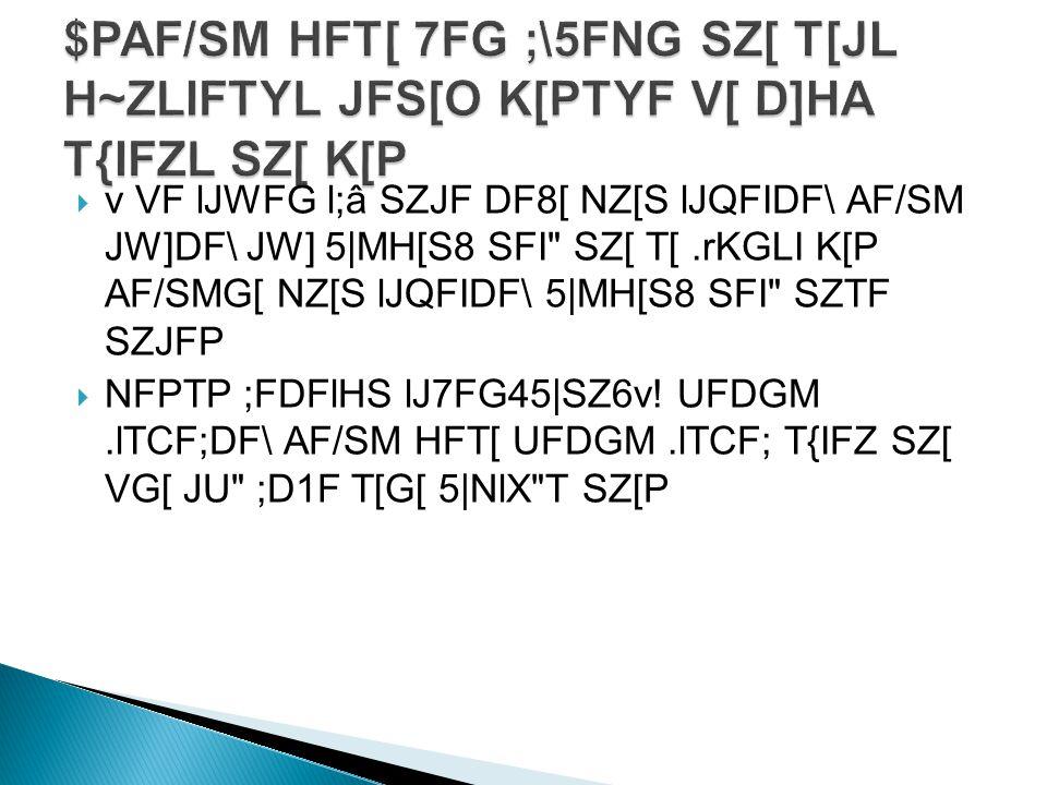  v lX1FSzL JU B\0DF\ OZTF ZCL AF/SMV[ SZ[, ;FZF SFI G[ ALZNFJ[ K[4VG[ AF/SMG[ 5|Mt;FCLT SZ[ K[P  NFPTP AF/SMV[ SZ[, ;F~\,[BGSFI 4AF/SMGL ;Z; GM8A]S;4JU B\0DF\ AF/SMGL ;CEFULTFG]\ ;TT VJ,MSG lX1FSzL äFZF YJ]\ HM.V[ VG[ AF/SMV[ SZ[, ;FZF SFI G[ XF/FGF l0:%,[ AM0 DF\ ;YFG VF5L AF/SMGL ;O/TFG[ 5|Mt;FCLT SZJLP