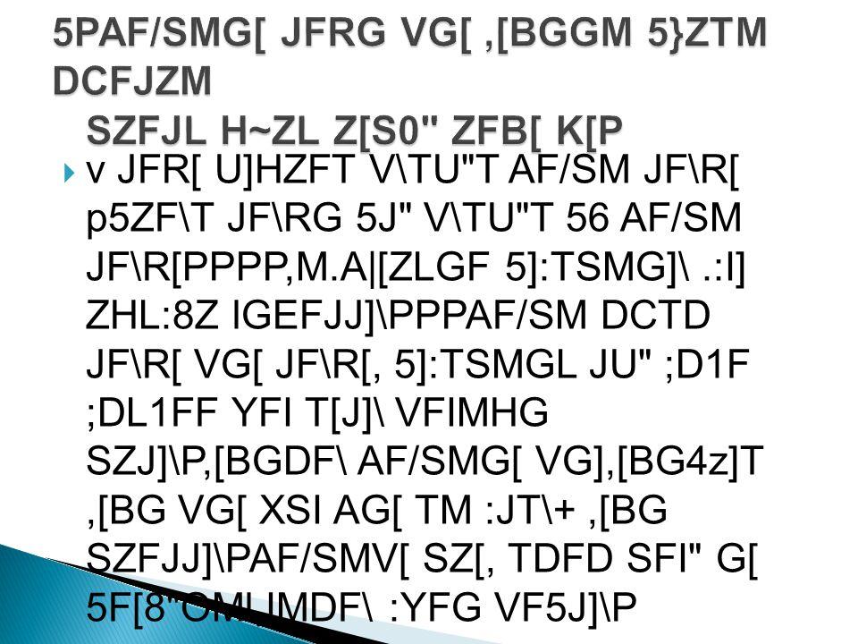  v p5,aW :YFlGS ;]lJWFVM s5]:TSF,I4,F.A|ZL45|IMUXF/F4Sd%I]8Z ~D4D[NFG 48LPV[,PV[DPf lJPGM DCTD p5IMU SZJMPXF/F S1FFV[ ;FIg; SMG Z4.PV[,P8LPSMG Z4D[y; SMG Z lJPPAGFJJF VG[ T[GF äFZF AF/SM DCTD XLBL XS[ T[J]\ JFTFJZ6 lGDF 6 SZJ]\P