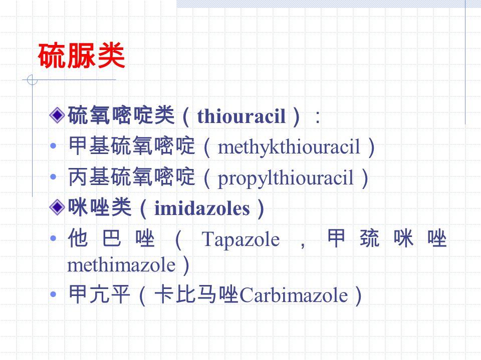 硫脲类 硫氧嘧啶类( thiouracil ): 甲基硫氧嘧啶( methykthiouracil ) 丙基硫氧嘧啶( propylthiouracil ) 咪唑类( imidazoles ) 他巴唑( Tapazole ,甲巯咪唑 methimazole ) 甲亢平(卡比马唑 Carbimazole )