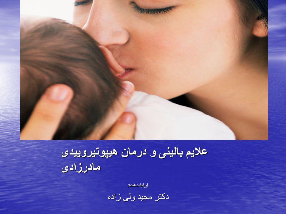 علایم بالینی و درمان هیپوتیروییدی مادرزادی ارایه دهنده: دکتر مجید ولی زاده دکتر مجید ولی زاده