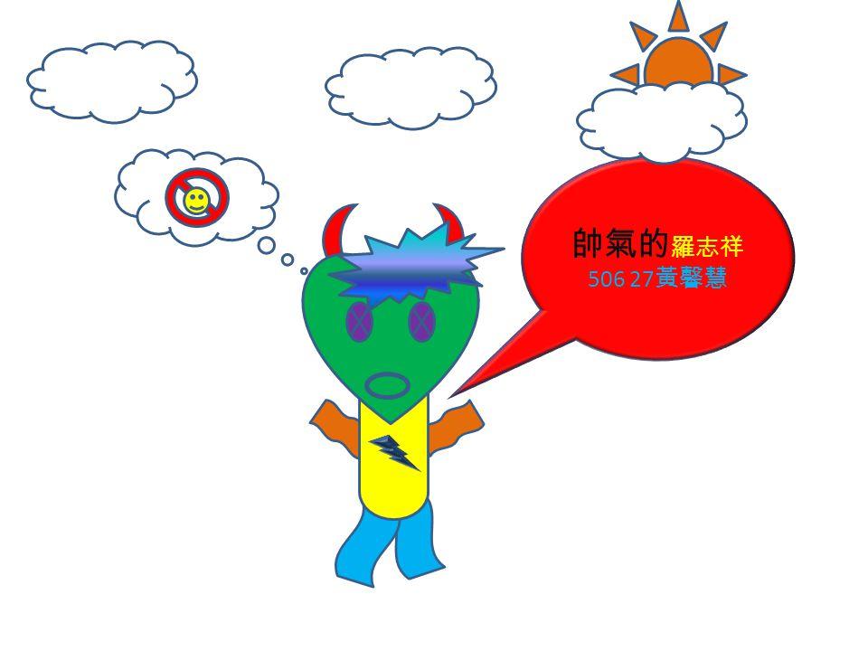 帥氣的 羅志祥 506 27 黃馨慧