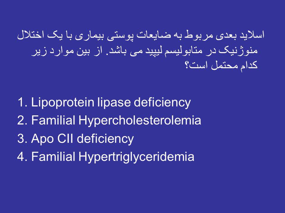 اسلاید بعدی مربوط به ضایعات پوستی بیماری با یک اختلال منوژنیک در متابولیسم لیپید می باشد.