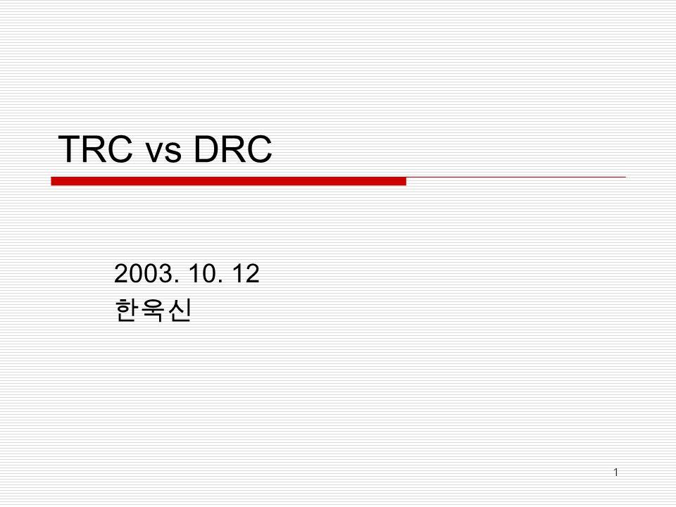 1 TRC vs DRC 2003. 10. 12 한욱신