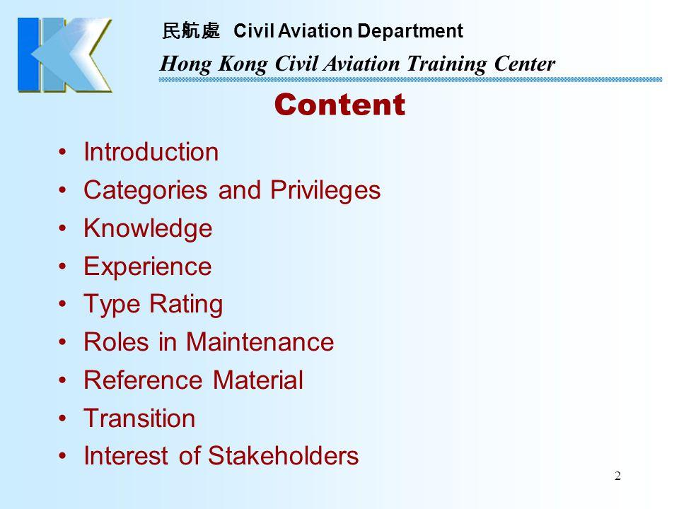 民航處 Civil Aviation Department Hong Kong Civil Aviation Training Center 33 Line Maintenance Cat.