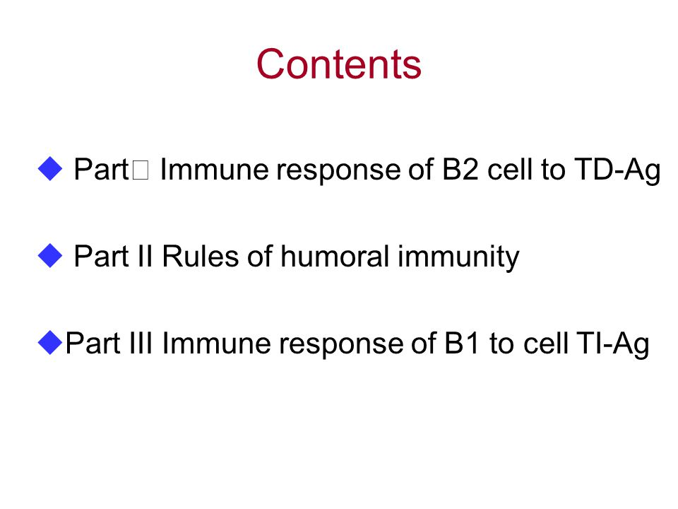 Contents  Part Ⅰ Immune response of B2 cell to TD-Ag  Part II Rules of humoral immunity  Part Ⅲ Immune response of B1 to cell TI-Ag